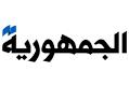 AL-JOUMHOURIA